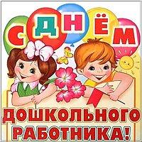 День дошкольного работника картинка прикольная