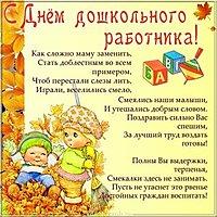 День дошкольного работника открытка поздравительная