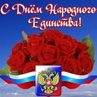 День единства 4 ноября открытка