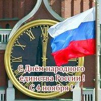 День единства России поздравление открытка
