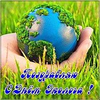 День эколога открытка