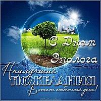 День эколога поздравление открытка