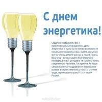 День энергетика официальное поздравление