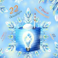 День энергетика открытка поздравление