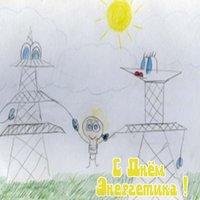 День энергетика рисунок детей