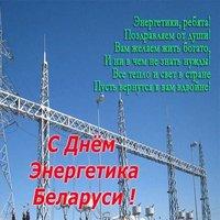 День энергетика в Беларуси поздравление