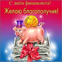 День финансиста России открытка