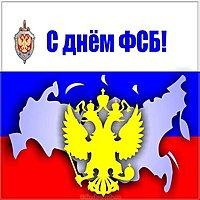 День ФСБ открытка бесплатная