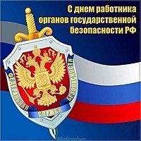 День ФСБ открытка