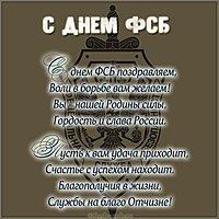 День ФСБ поздравление картинка