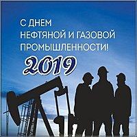 День газовика 2019 открытка