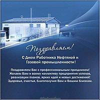 День газовика открытка и поздравление