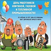День газовика открытка прикольная