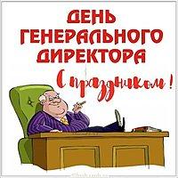 День генерального директора открытка