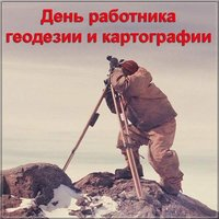 День геодезиста фото