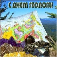 День геолога открытка электронная