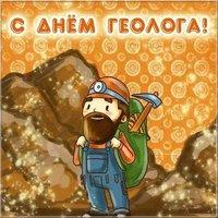 День геолога открытка