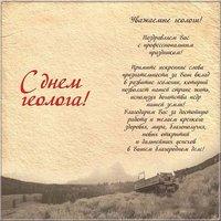 День геолога поздравление открытка