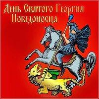 День Георгия Победоносца картинка