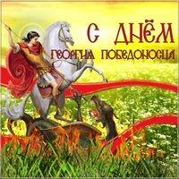 День Георгия Победоносца открытка