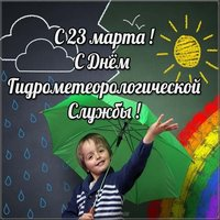 День гидрометеорологической службы поздравление открытка