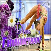 День гимнастики картинка