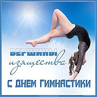 День гимнастики открытка