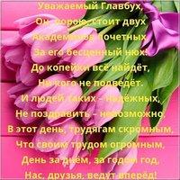 День главного бухгалтера 21 апреля поздравление открытка
