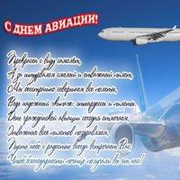День гражданской авиации открытка и поздравление