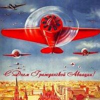 День гражданской авиации поздравление картинка