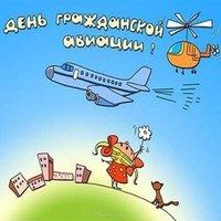 День гражданской авиации России 2018 картинка