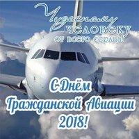 День гражданской авиации России 2018 поздравление