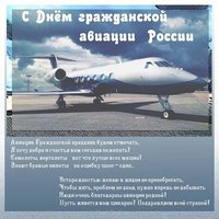 День гражданской авиации России поздравление
