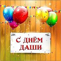 День имени Даша картинка