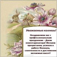 День инвентаризатора поздравление открытка