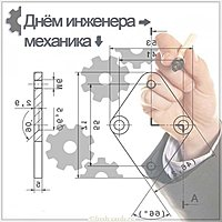 День инженера механика картинка