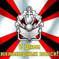 День инженерных войск России картинка