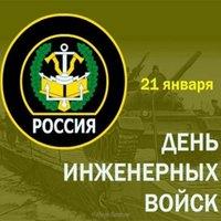 День инженерных войск России поздравление