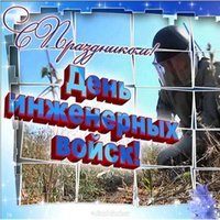 День инженерных войск украины поздравление