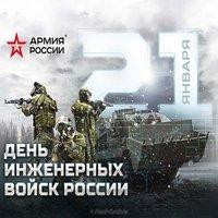 День инженерных войск в России картинка