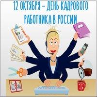 День кадровика 12 октября открытка поздравление