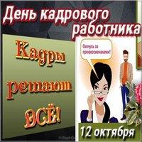 День кадровика 12 октября открытка