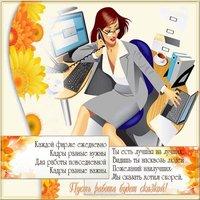 День кадрового работника открытка
