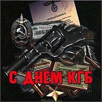 День КГБ картинка