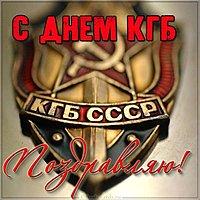 День КГБ открытка