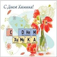 День химика картинка прикольная