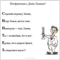 День химика открытка картинка