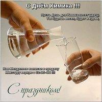 День химика открытка поздравление
