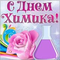 День химика открытка