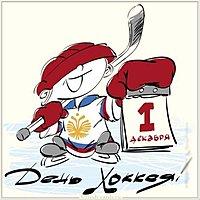 День хоккея 1 декабря картинка